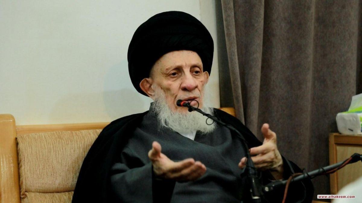 بيان تعزية بوفاة المرجع الكبير السيد محمد سعيد الحكيم 3-9-2021