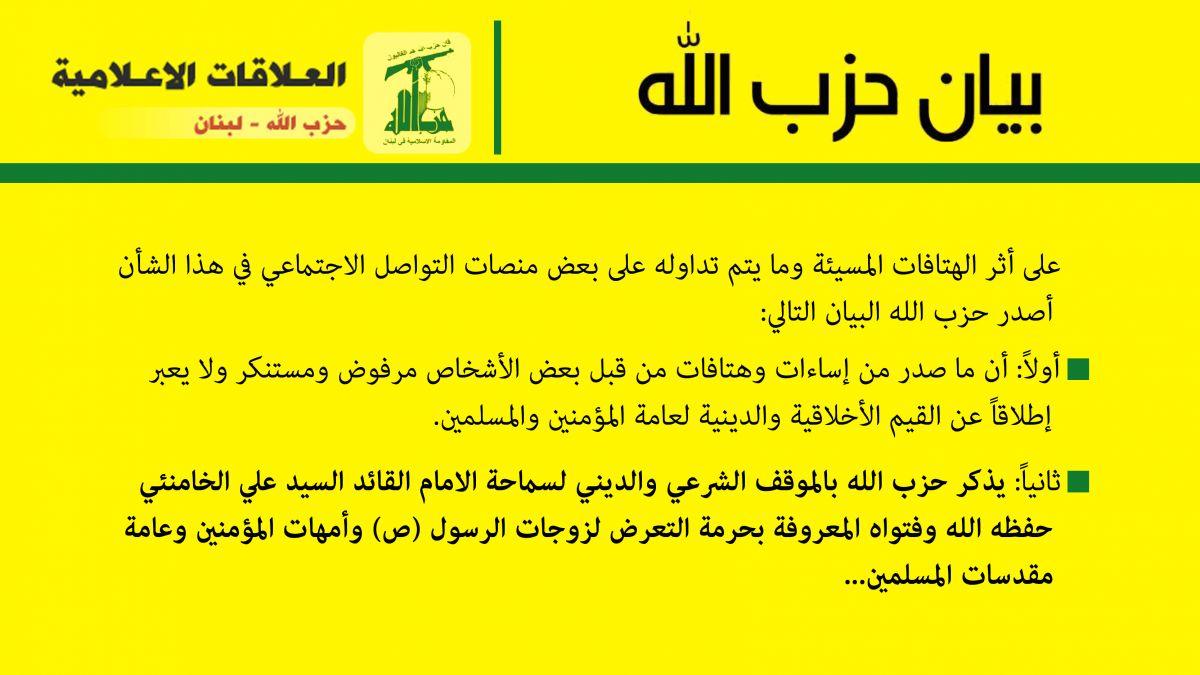 بيان حزب الله حول الهتافات المسيئة 6-6-2020