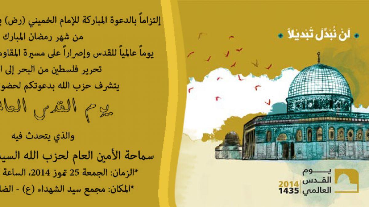 دعوة للمشاركة في إحياء يوم القدس العالمي