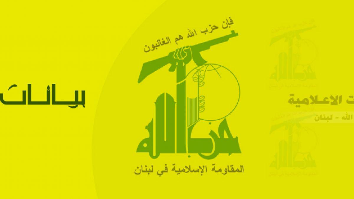 بيان لحزب لله حول تفجيري كراتشي السبت 6-2-2010