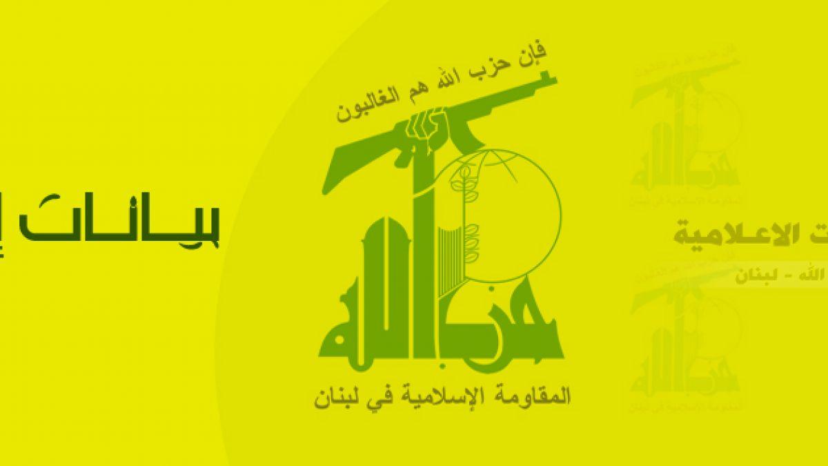 بيان حزب الله حول التفجير الذي استهدف دمشق 21-2-2013