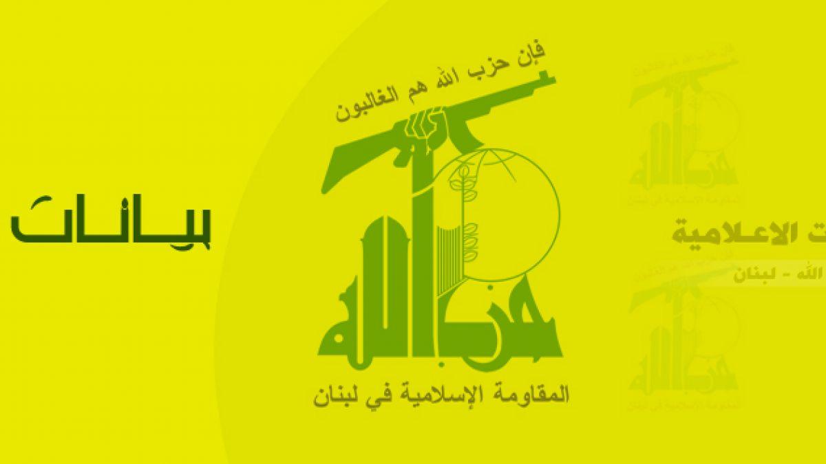 بيان صادر عن حزب الله حول التفجير في بيروت 27-12-2013