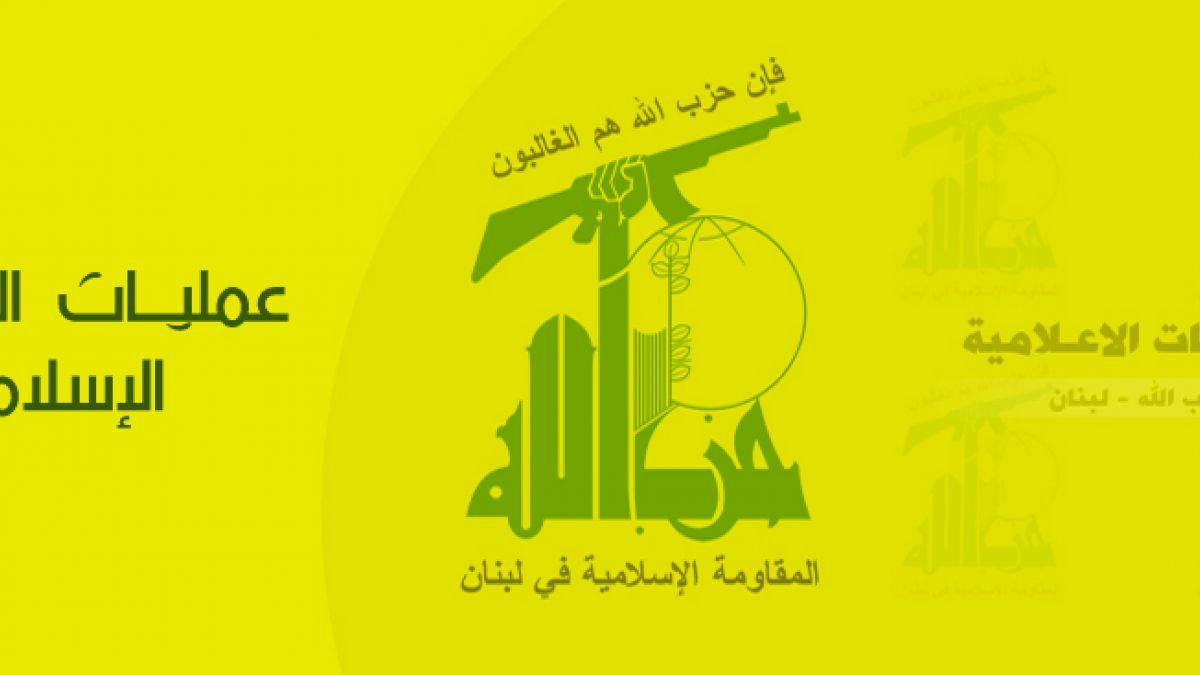 بيان حزب الله عن تفجير عبوة في مزارع شبعا 17-1-2005