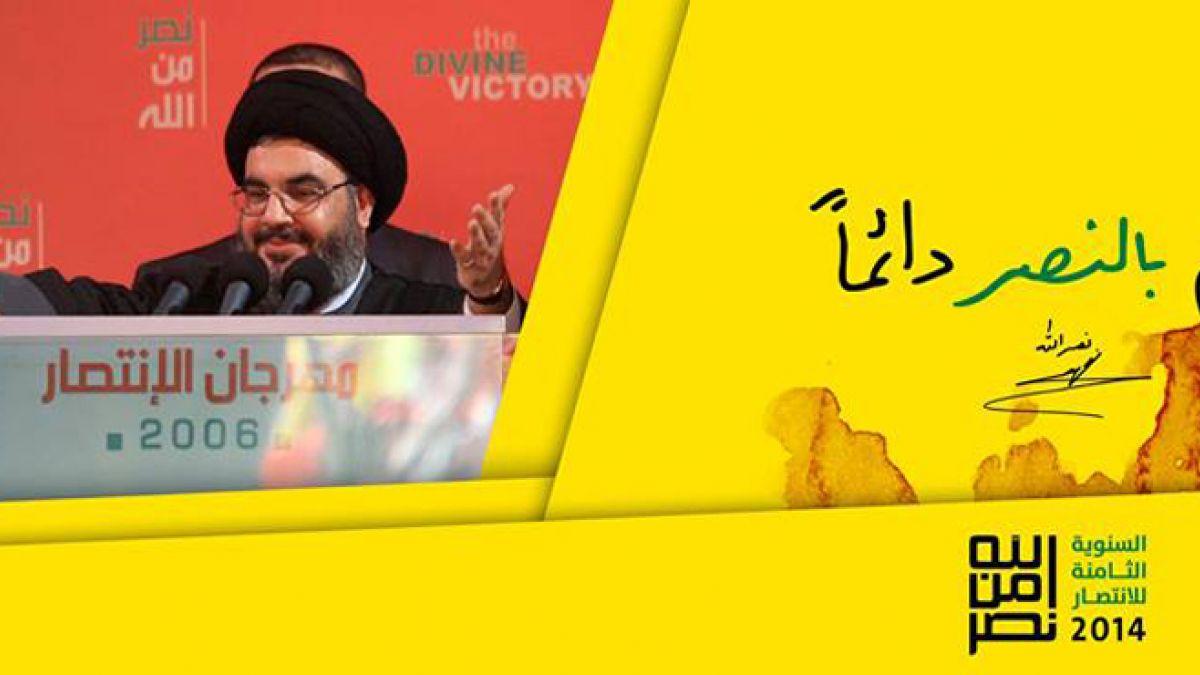 كلمة للسيد نصر الله يوم الجمعة على قناة المنار 13-8-2014