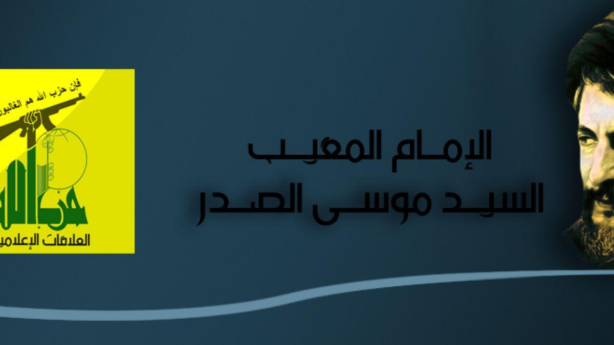 بيان في ذكرى تغييب الإمام السيد موسى الصدر 29-8-2014