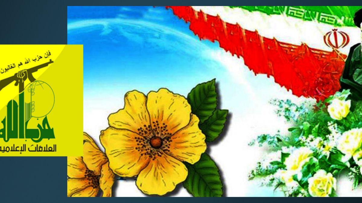 بيان بمناسبة ذكرى انتصار الثورة الاسلامية في ايران 11-2-2014