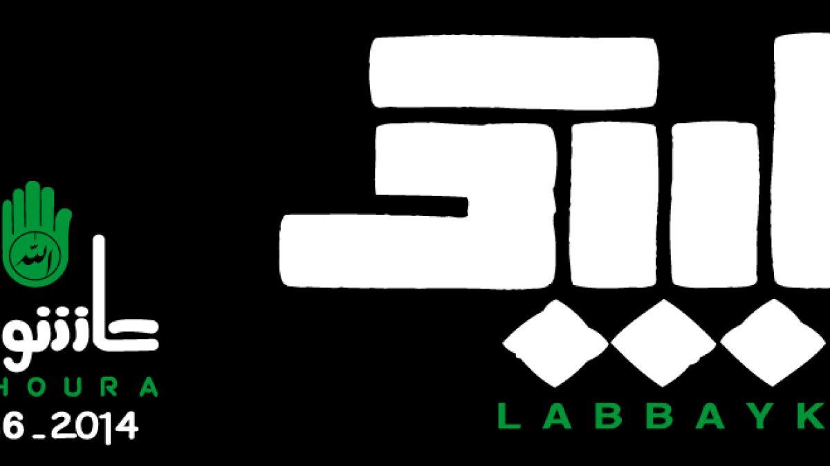الشعار الرسمي لحملة عاشوراء لعام 1436-2014