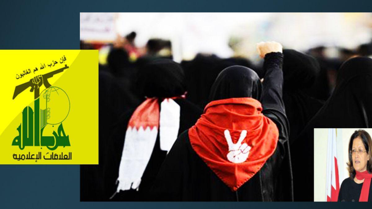 بيان تعليقاً على تصريح وزيرة الإعلام البحرينية 1-10-2014