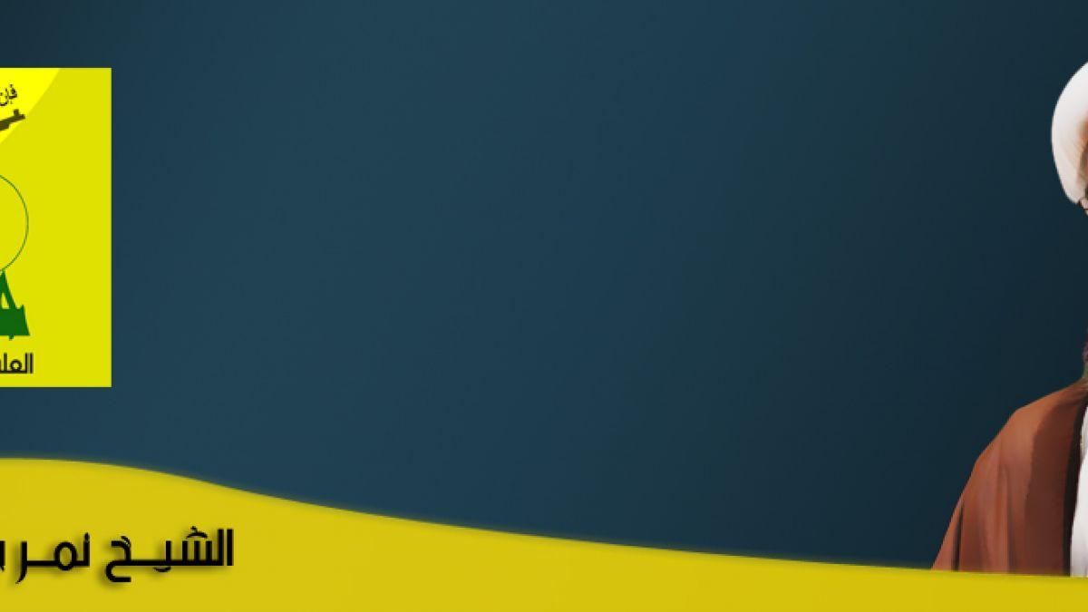 بيان حول الحكم باﻻعدام تعزيراً على الشيخ النمر 16-10-2014