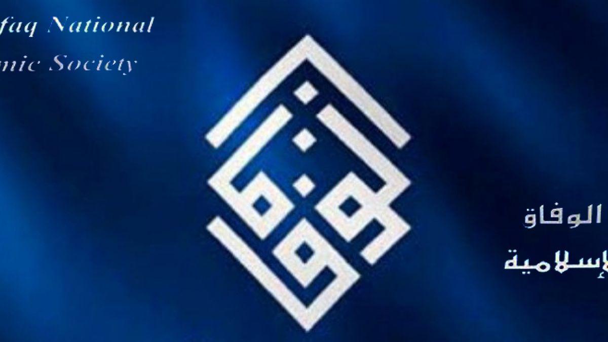 بيان حول تجميد السلطات البحرينية لجمعية الوفاق  28-10-2014