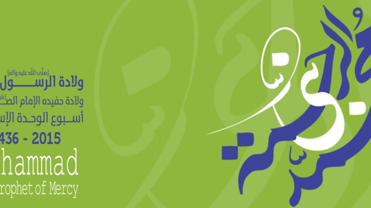 #نبي_الرحمة_محمد - الحملة الرســـميّـــة لمناسبة ولادة الرسول الأكرم محمد