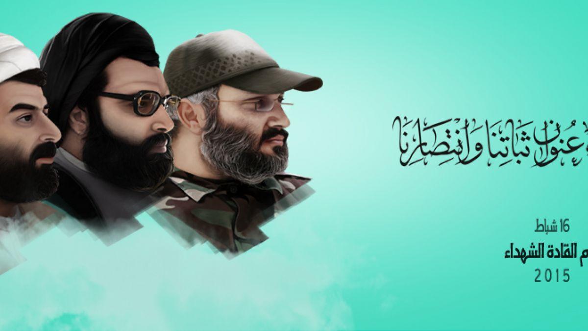صور الشعار الرسمي لإحتفال يوم القادة الشهداء