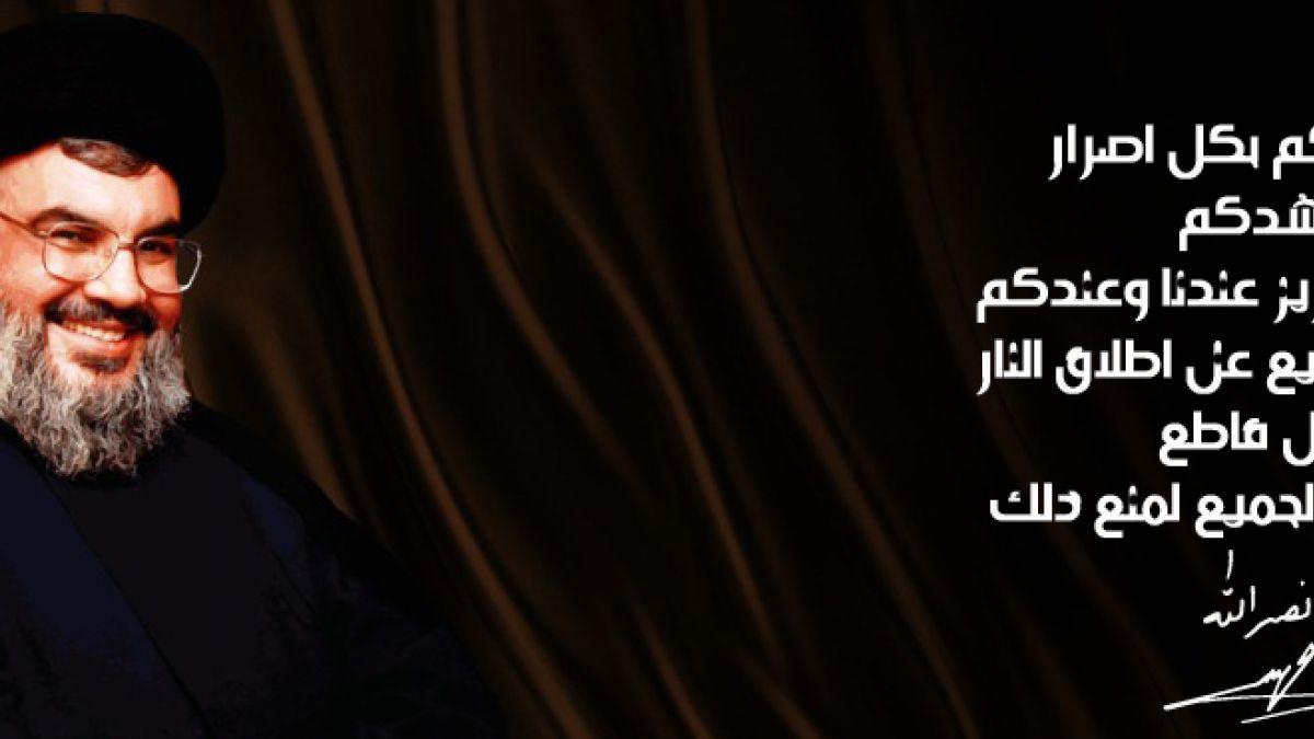 بيان صادر عن الامين العام لحزب الله السيد حسن نصرالله 15-2-2015