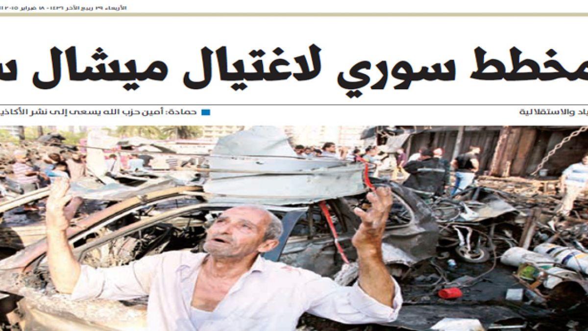 بيان العلاقات الاعلامية رداً على صحيفة الوطن السعودية 20-2-2015