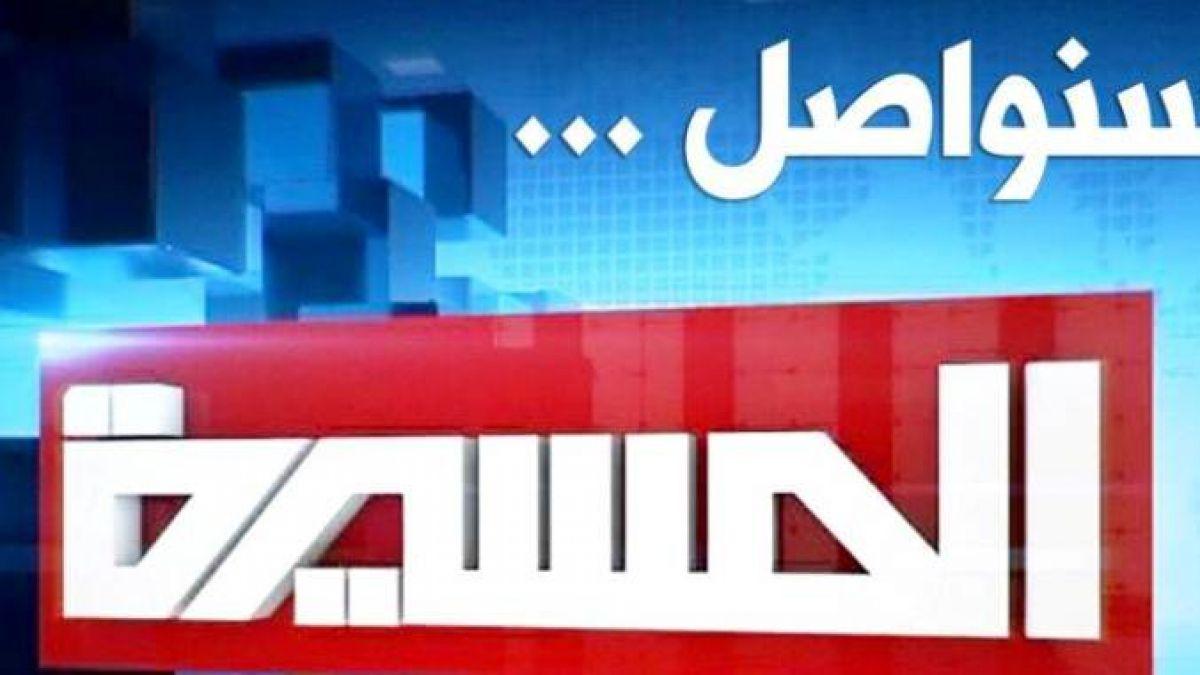 بيان العلاقات الإعلامية حول محاولة إسكات قناة المسيرة اليمنية 11-5-2015
