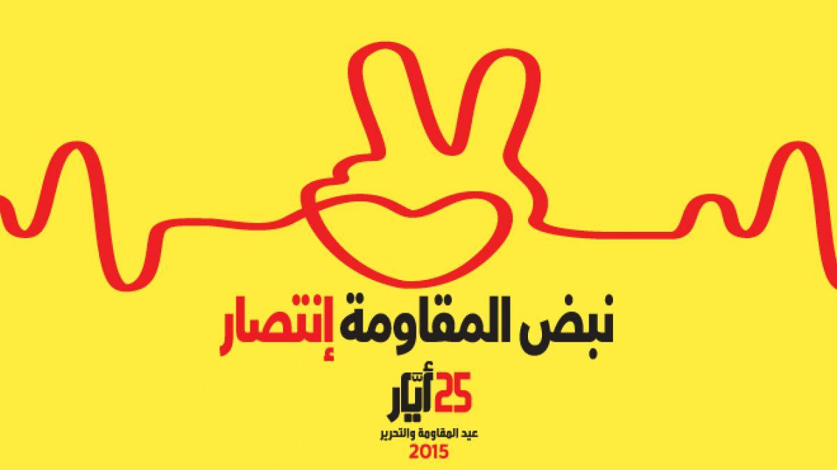 #نبض_المقاومة_إنتصار حملة عيد المقاومة والتحرير 25 أيار 2015