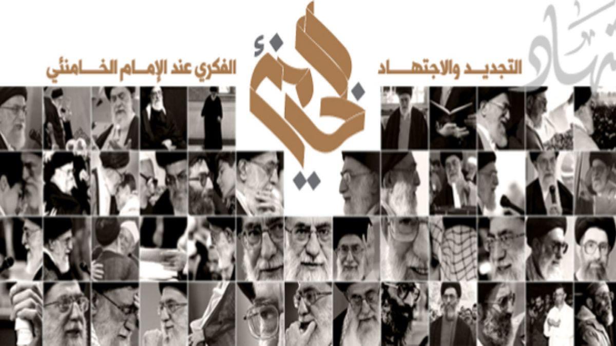 الشق السياسي من كلمة  السيد نصرالله في مؤتمر التجديد والاجتهاد الفكري عند الإمام الخامنئي 10-6-2015