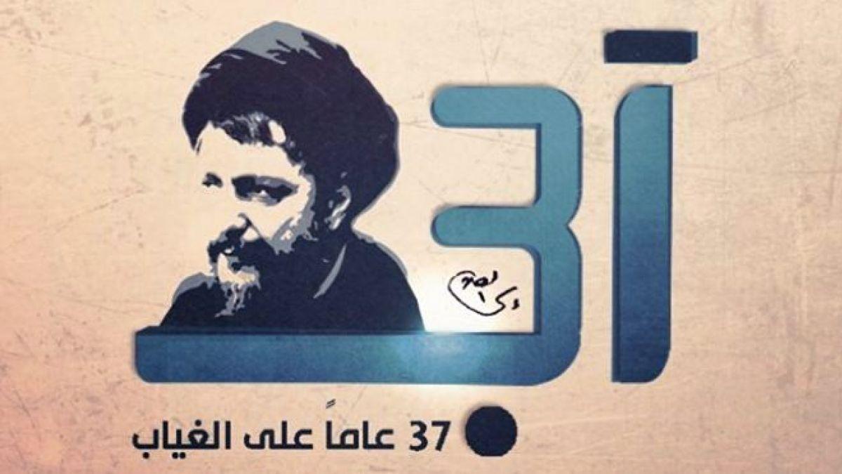بيان حزب الله حول ذكرى تغييب الإمام موسى الصدر 31-8-2015