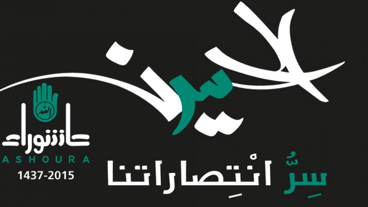 #الحسين_سر_انتصاراتنا الشعار الرسمي لحملة عاشوراء 1437 - 2015