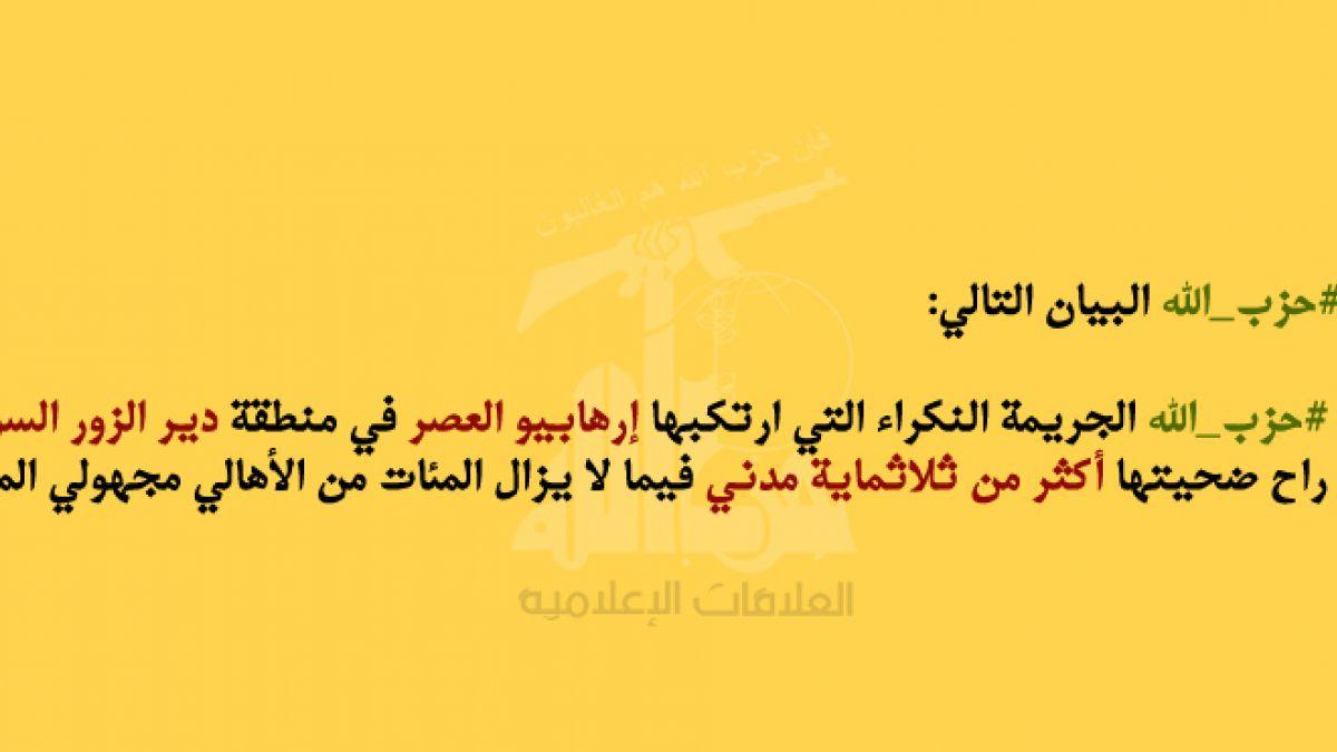بيان حول المجزرة التي ارتكبها داعش في منطقة ديرالزور 18-1-2016