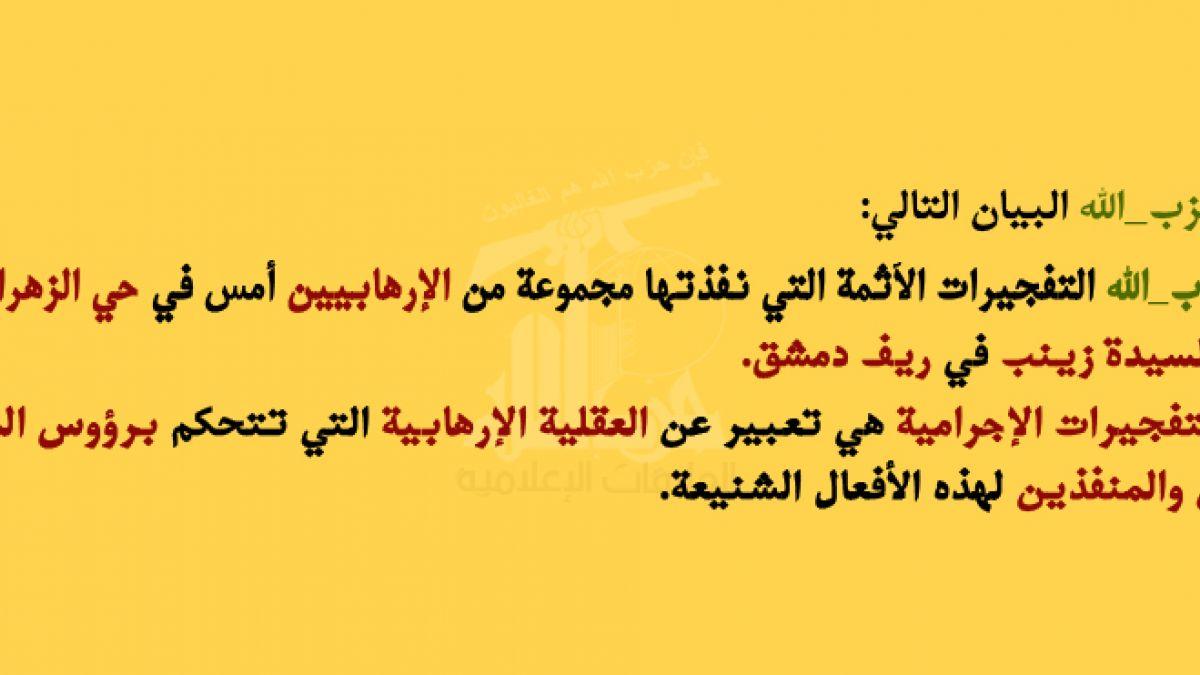 بيان حزب الله حول التفجيرات الإرهابية في سوريا 22-2-2016