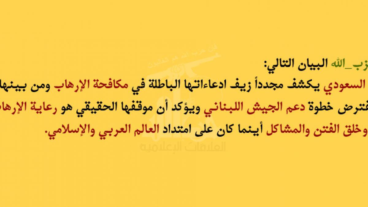 بيان حزب الله حول القرار السعودي بوقف المساعدات المالية للجيش والقوى الأمنية 19-2-2016