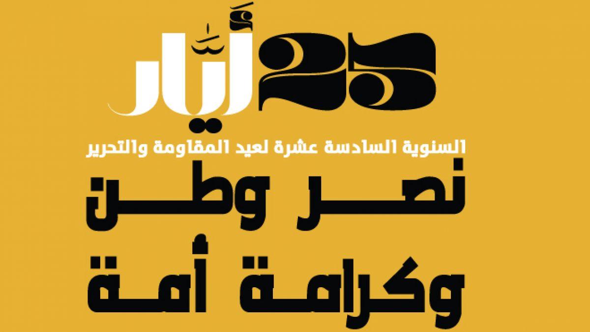 #نصر_وطن و #كرامة_أمة الشعار الرسمي لعيد المقاومة والتحرير 25 أيار 2016