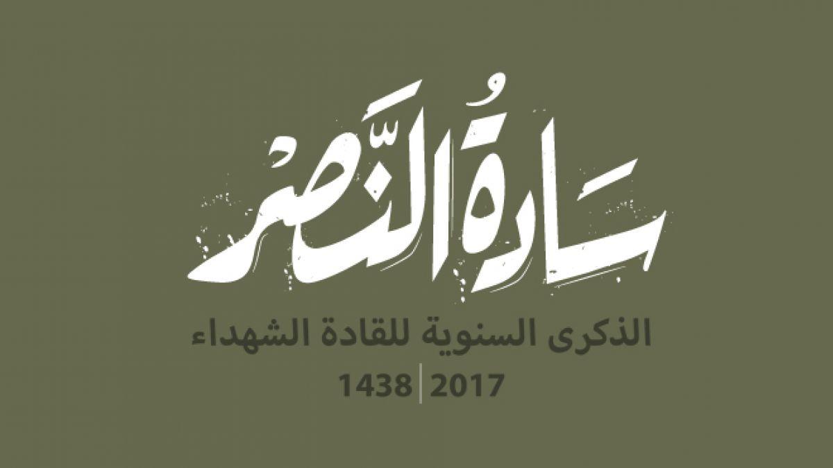 #سادة_النصر، شعار الذكرى السنوية للقادة الشهداء 2-2-2017