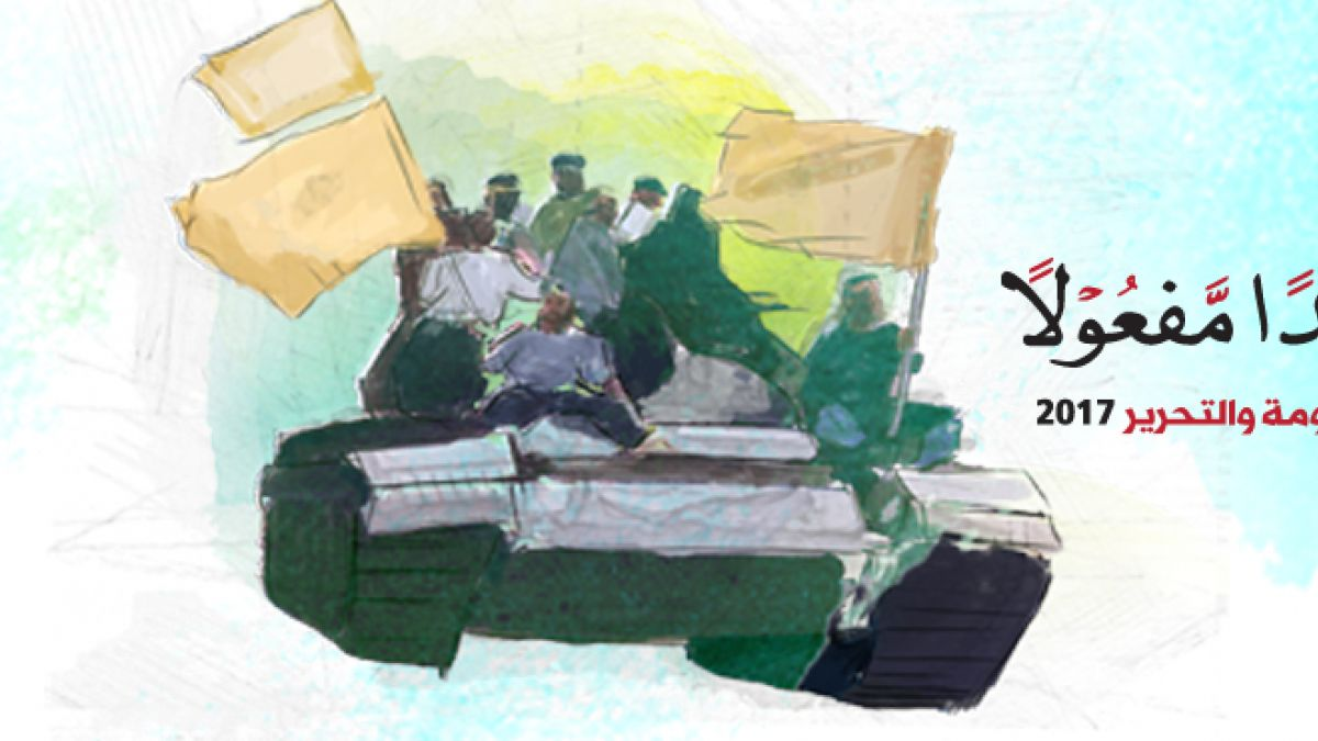 #وكان_وعداً_مفعولاً شعار عيد المقاومة والتحرير 2017