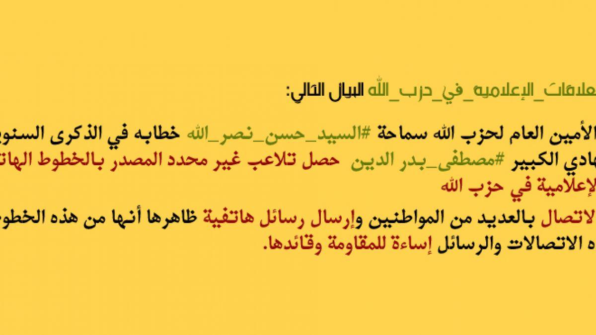 توضيح صادر عن العلاقات الإعلامية في حزب الله 11-5-2017