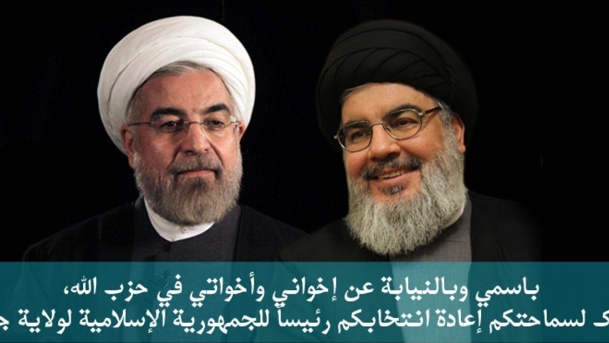 تهنئة السيد حسن نصرلله للرئيس الإيراني الشيخ حسن روحاني 20-5-2017