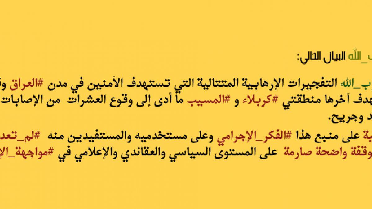 بيان حزب الله حول التفجيرات الإرهابية في العراق 9-6-2017