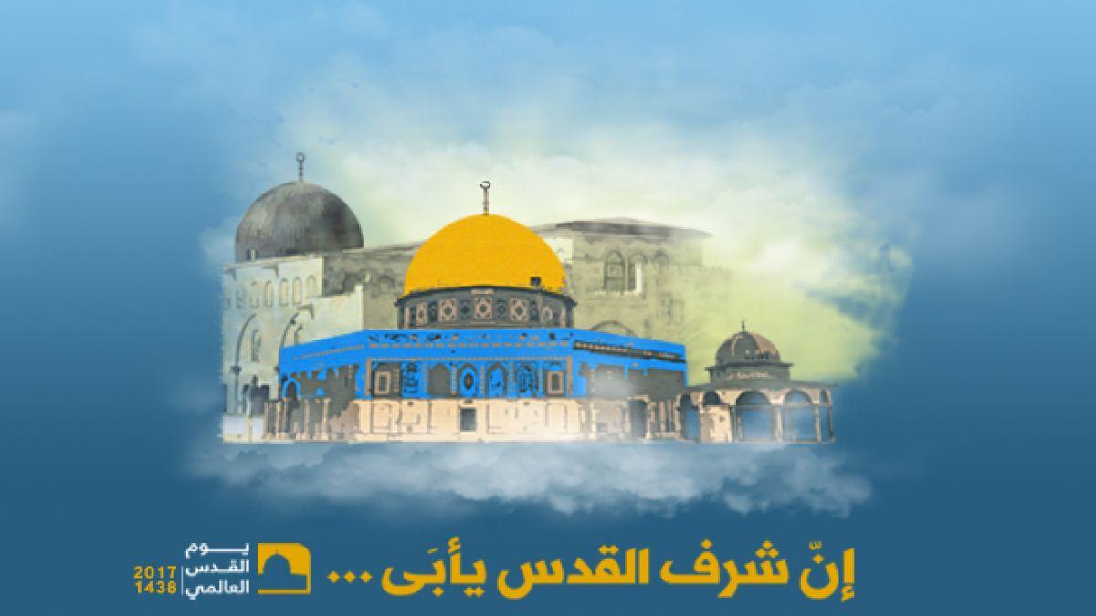 #إن_شرف_القدس_يأبى.. شعار يوم القدس العالمي 2017