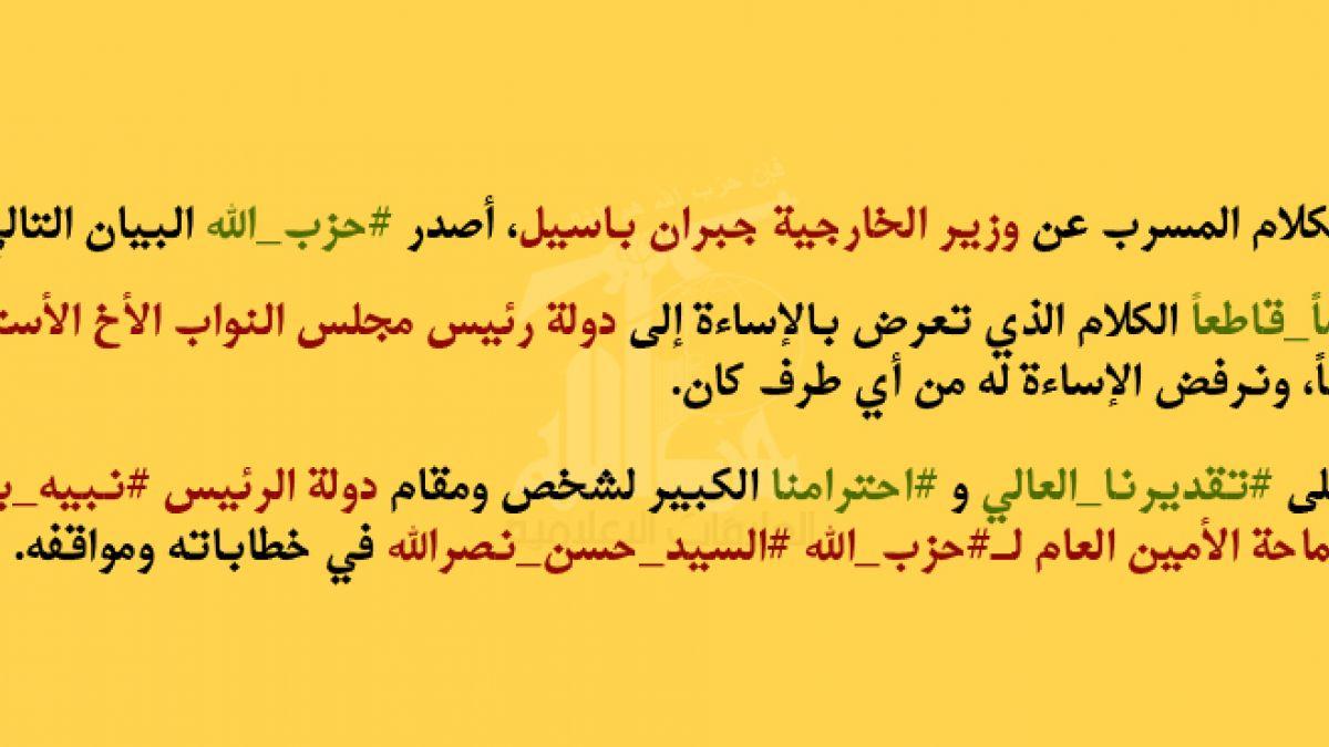 بيان حزب الله تعليقاً على الكلام المسرب عن وزير الخارجية جبران باسيل 29-1-2018