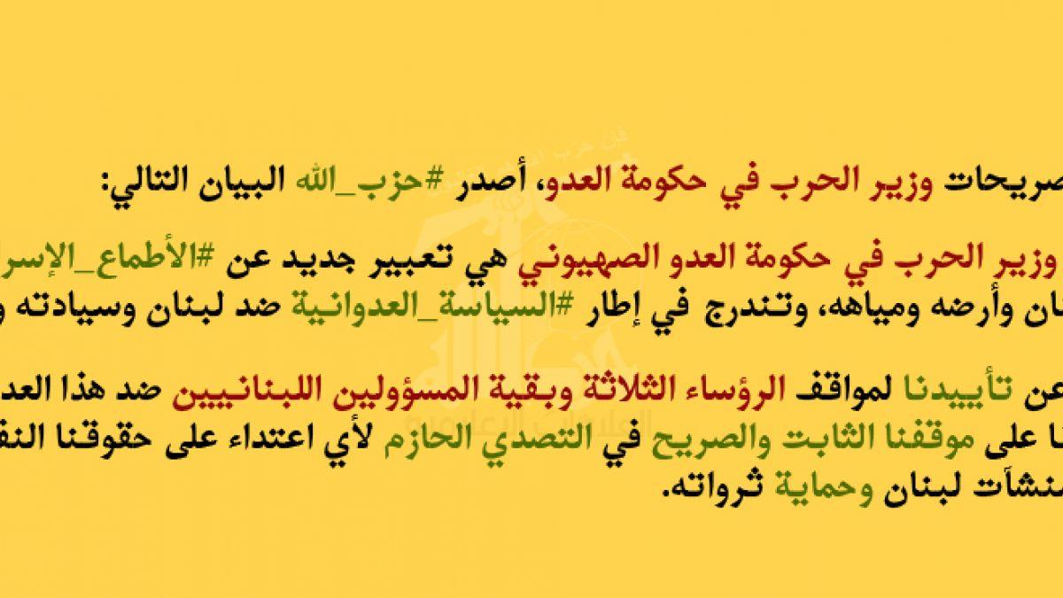 بيان حزب الله حول تصريحات وزير الحرب في حكومة العدو  31-1-2018