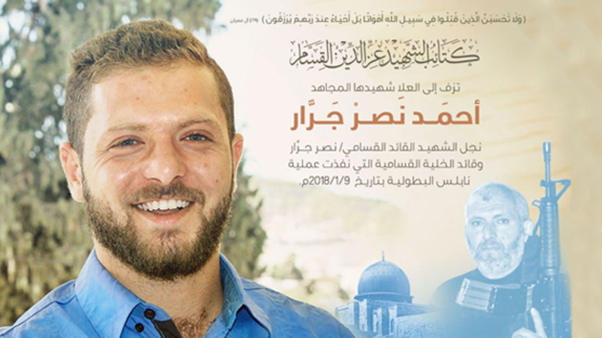 بيان حزب الله حول استشاهد المجاهد أحمد جرار 6-2-2018