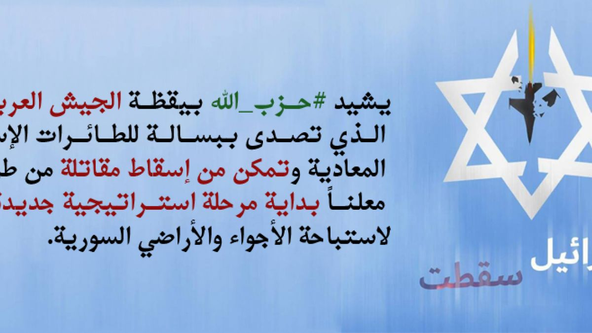 بيان حزب الله حول العدوان الصهيوني على سوريا 10-2-2018
