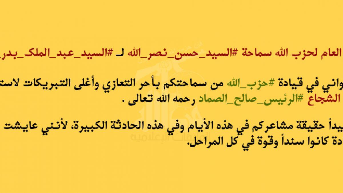 برقية السيد حسن نصر الله للسيد عبد الملك بدر الدين الحوثي 24-4-2018