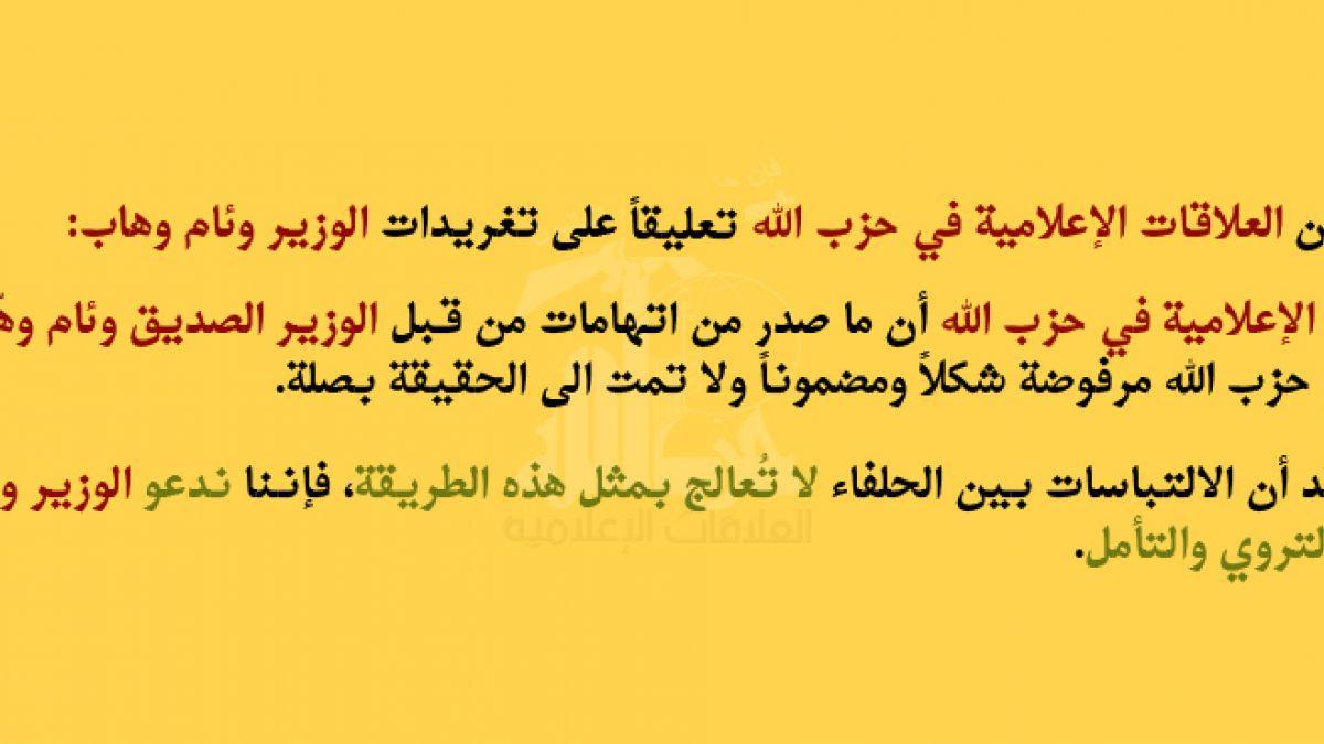 بيان حزب الله تعليقاً على تغريدات الوزير وئام وهاب 7-5-2018