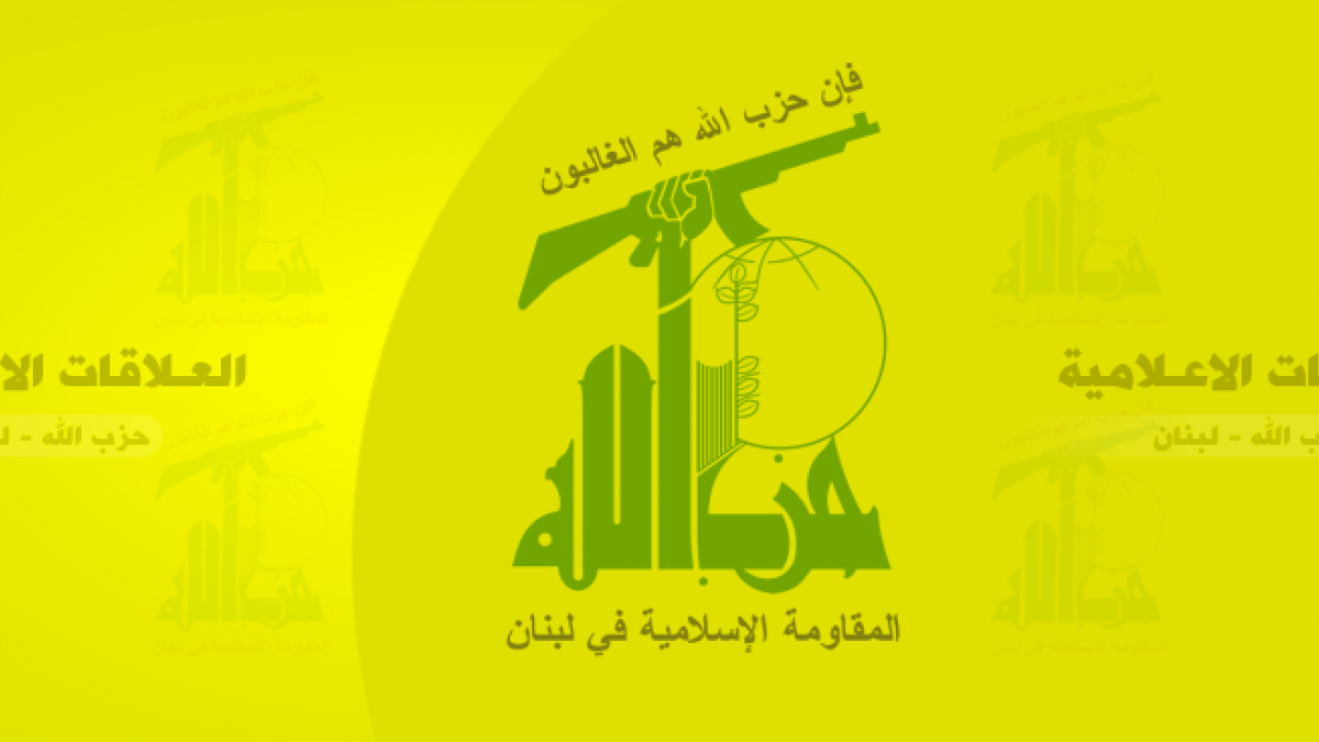 بيان صادر عن حزب الله حول المجزرة البشعة التي استهدفت المدنيين اليمنيين في مدينة الحديدة 3-8-2018