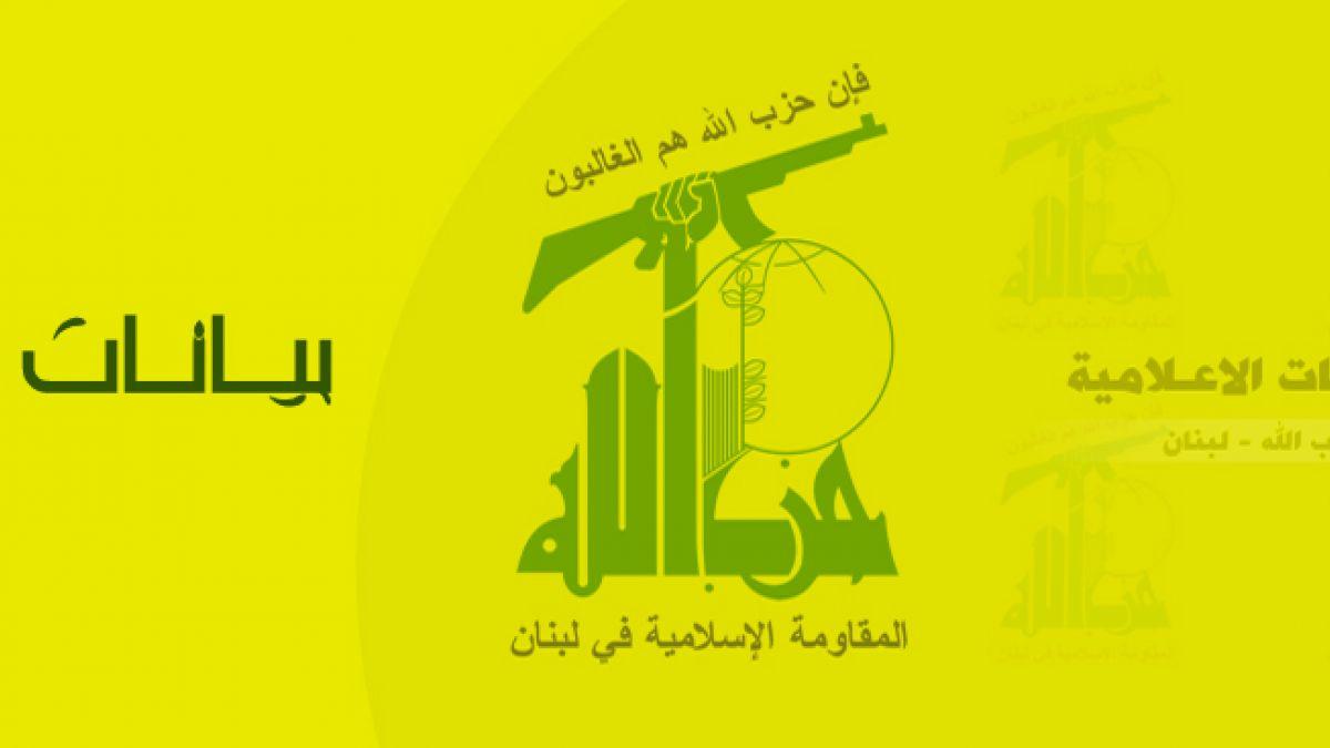 بيان صادر عن حزب الله حول القرار البريطاني 1-3-2019