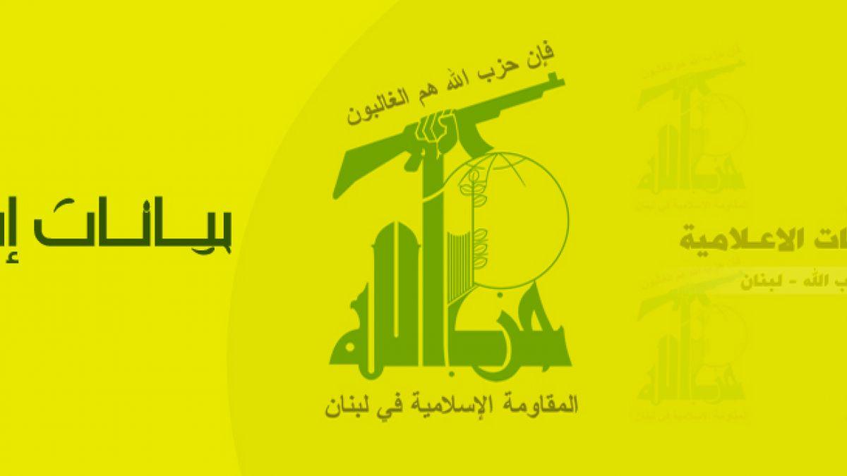 بيان حزب الله حول العدوان الصهيوني الهمجي على قطاع غزة 05-05-2019
