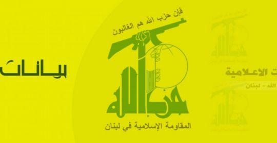 بيان حزب الله بمناسبة رحيل السيدة الجليلة أم صدري زوجة الإمام موسى الصدر 1-10-2021