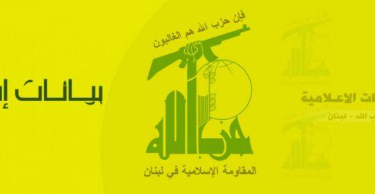 بيان العلاقات الإعلامية في حزب الله حول وصول الباخرة الثانية إلى مرفأ بانياس 24-9-2021