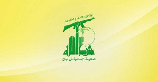 يتقدم حزب الله من العراق الشقيق قيادة وشعبا بأحر التعازي وأصدق مشاعر المواساة بالشهداء الابرار