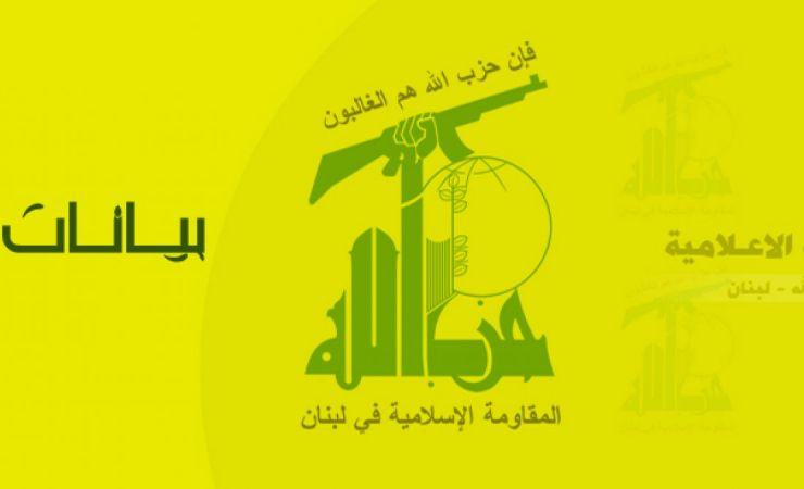 بيان حزب الله تعليقاً على تطبيع السلطة الحاكمة في السودان مع العدو الإسرائيلي