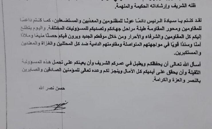 برقية تهنئة من الأمين العام لحزب الله سماحة السيد حسن نصرالله إلى سماحة آية الله السيد إبراهيم رئيسي بمناسبة إنتخابه رئيساً للجمهورية الإسلامية في إيران 20-6-2021