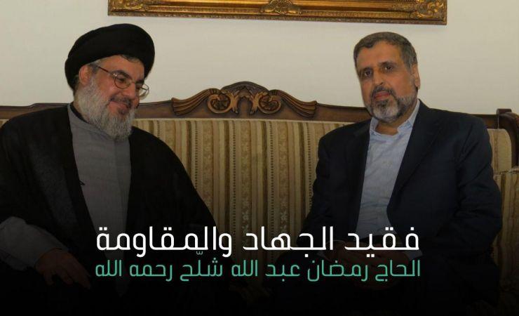 بيان حزب الله بمناسبة وفاة الدكتور رمضان عبد الله شلح رحمه الله 7-6-2020