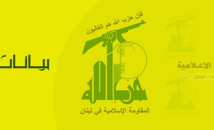 بيان حزب الله حول التفجيرات الارهابية في سريلانكا 21-4-2019