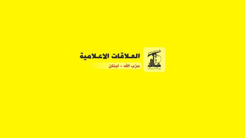 بيان صادر عن العلاقات الإعلامية في حزب الله 30-3-2019